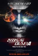 Dhoom 2 - South Korean Movie Poster (xs thumbnail)