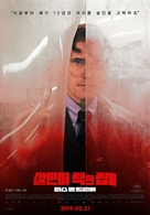 The House That Jack Built - South Korean Movie Poster (xs thumbnail)