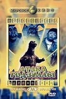 Gojira-Minira-Gabara: Oru kaijû daishingeki - Russian DVD cover (xs thumbnail)