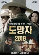 Frontera - South Korean Movie Poster (xs thumbnail)