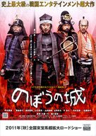 Nobô no shiro - Japanese Movie Poster (xs thumbnail)