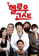 Hellowoo Goseuteu - South Korean Movie Poster (xs thumbnail)
