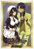 """Umineko no naku koro ni"" - Japanese DVD movie cover (xs thumbnail)"