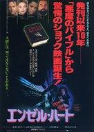 Angel Heart - Japanese Movie Poster (xs thumbnail)