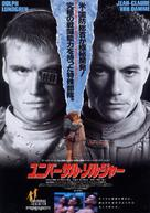 Universal Soldier - Japanese Movie Poster (xs thumbnail)