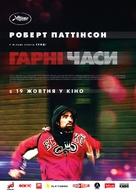 Good Time - Ukrainian Movie Poster (xs thumbnail)