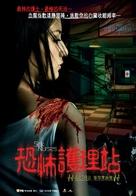 Suay Laak Sai - Taiwanese Movie Poster (xs thumbnail)