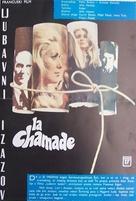 La chamade - Yugoslav Movie Poster (xs thumbnail)