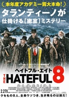 The Hateful Eight - Japanese Movie Poster (xs thumbnail)
