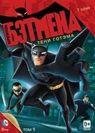 """Beware the Batman"" - Russian Movie Cover (xs thumbnail)"