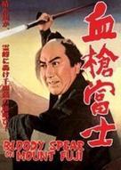 Chiyari Fuji - Japanese Movie Poster (xs thumbnail)
