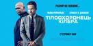 The Hitman's Bodyguard - Ukrainian Movie Poster (xs thumbnail)
