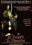 Wo hu cang long - Argentinian Movie Poster (xs thumbnail)