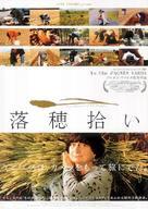 Glaneurs et la glaneuse, Les - Japanese Movie Poster (xs thumbnail)