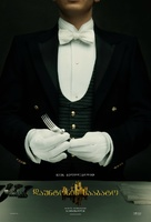 Downton Abbey - Georgian Movie Poster (xs thumbnail)
