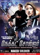 Jue se wu qi - Indian Movie Poster (xs thumbnail)