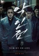 The Gangster, the Cop, the Devil - South Korean Movie Poster (xs thumbnail)
