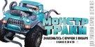 Monster Trucks - Russian Movie Poster (xs thumbnail)