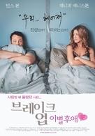 The Break-Up - South Korean Movie Poster (xs thumbnail)