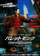 Bulletproof Monk - Japanese Movie Poster (xs thumbnail)