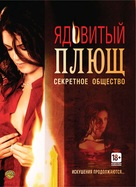 Poison Ivy: The Secret Society - Russian DVD cover (xs thumbnail)