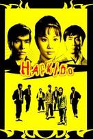 He qi dao - Movie Cover (xs thumbnail)