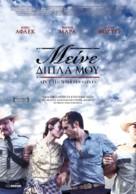 Ain't Them Bodies Saints - Greek Movie Poster (xs thumbnail)