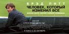 Moneyball - Russian Movie Poster (xs thumbnail)