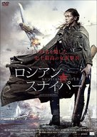 Bitva za Sevastopol - Japanese DVD cover (xs thumbnail)