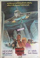 Concorde Affaire '79 - Thai Movie Poster (xs thumbnail)