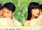 Dai sing siu si - Chinese Movie Poster (xs thumbnail)
