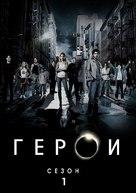 """Heroes"" - Bulgarian DVD cover (xs thumbnail)"