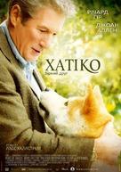 Hachiko: A Dog's Story - Ukrainian poster (xs thumbnail)