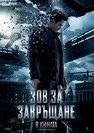 Total Recall - Bulgarian Movie Poster (xs thumbnail)