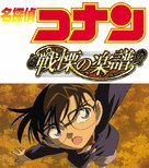 Meitantei Conan: Senritsu no furu sukoa - Japanese Movie Cover (xs thumbnail)