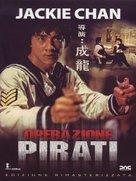 'A' gai wak 2 - Italian Movie Cover (xs thumbnail)