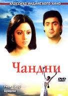 Chandni - Russian DVD cover (xs thumbnail)