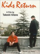 Kizzu ritân - DVD cover (xs thumbnail)