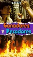 Qi mou miao ji: Wu fu xing - Argentinian VHS cover (xs thumbnail)