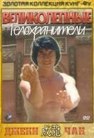 Fei du juan yun shan - Russian DVD cover (xs thumbnail)
