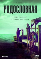 """""""Bloodline"""" - Russian Movie Cover (xs thumbnail)"""