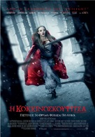 Red Riding Hood - Greek Movie Poster (xs thumbnail)