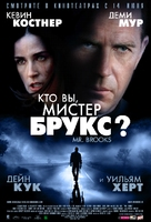 Mr. Brooks - Russian Movie Poster (xs thumbnail)
