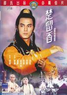 Chu liu xiang - Hong Kong Movie Cover (xs thumbnail)