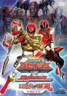 Tensou sentai Goseijâ VS Shinkenjâ: Epikku on Ginmaku - Japanese Movie Cover (xs thumbnail)