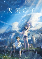 Weathering with You - Japanese poster (xs thumbnail)