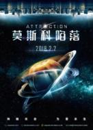 Prityazhenie - Chinese Movie Poster (xs thumbnail)