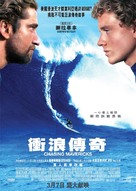 Chasing Mavericks - Hong Kong Movie Poster (xs thumbnail)