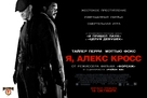 Alex Cross - Russian Movie Poster (xs thumbnail)