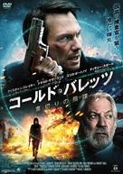 Sofia - Japanese Movie Cover (xs thumbnail)